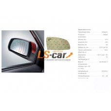 Электрообогрев зеркала левый ASTRA 12V – 50 °С до + 50 °С 175x116x110mm/НЭР-4301L