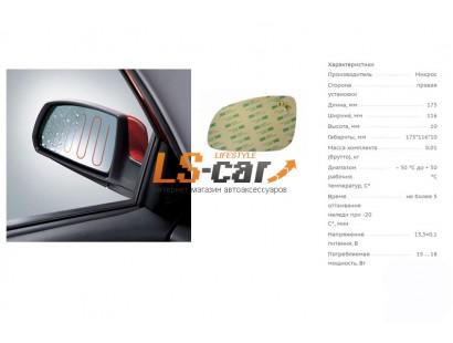 Электрообогрев зеркала правый ASTRA 12V – 50 °С до + 50 °С 175x116x110mm/НЭР-4301R