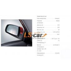 Электрообогрев зеркала левый LADA GRANTA ЛИФБЭК 12V – 50 °С до + 50 °С 178x128x10mm/НЭР-5843L