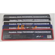 Рамка для ГОС. номерного  знака  пластик ARS силиконовая с пластиковой основой черная (4 самореза)