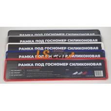 Рамка для ГОС. номерного  знака  пластик ARS силиконовая с пластиковой основой белая (4 самореза)