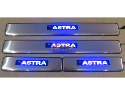 Накладки на пороги светящиеся Opel Astra J