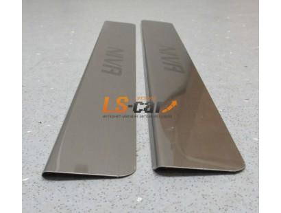 Накладки на пороги Нива 2121 из нержавеющей стали
