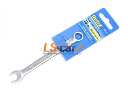 Ключ комбинированный Dollex 10х10/KCE-10