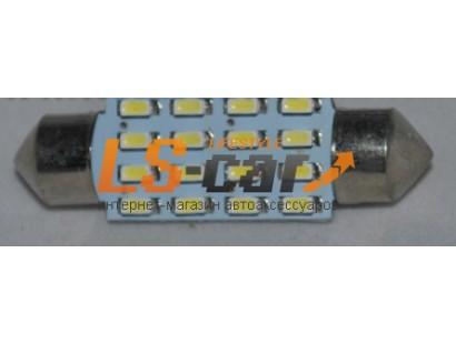Светодиодная лампа для а/м SJ-16SMD-1206 W  (белый 16-светодиодов) 12V/ 41мм