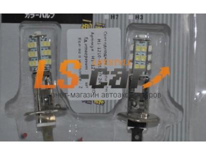 Светодиодная лампа H1-5050-25SMD 12 W