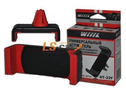 Держатель для телефона/смартфона  на решетку вентиляции красныйHT-23V-R WIIIX