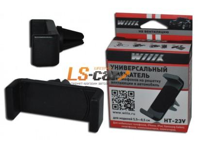 Держатель для телефона/смартфона  на решетку вентиляции черный HT-23V- WIIIX