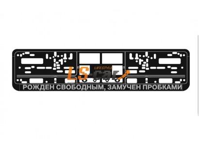 """Рамка для ГОС. номерного  знака  пластик двусостовная ARS черная рельеф """"Рожден свободным, замучен пробками"""" серебро/50"""