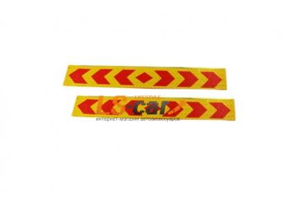 Светоотражающая лента rpt-arrow-RY для контурной маркировки (самоклеющаяся) СТРЕЛКИ красный-желтый  10х60 см (комплект 2 шт)