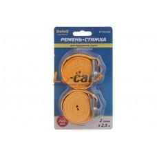 Стяжка для крепления груза (2,5м х 25мм), 0,7т с фиксатором, в блистере, уп 2 шт Dollex/ST-252508