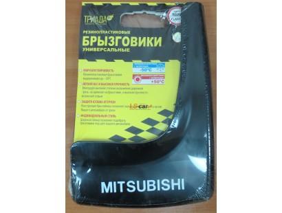 Брызговики автомобильные универсальные № 15 Mitsubishi