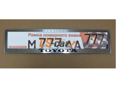 Рамка для номера (нержавеющая сталь, с надписью Toyota), 1шт