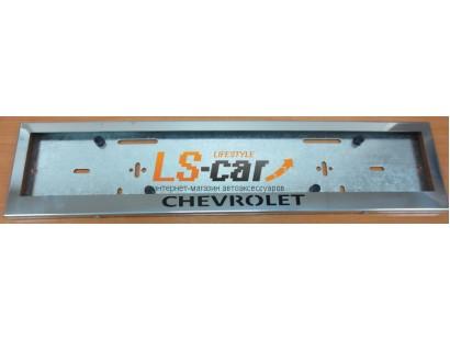 Рамка для номера (нержавеющая сталь, с надписью Chevrolet), 1шт