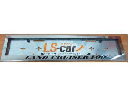 Рамка для номера (нержавеющая сталь, с надписью Land Cruiser 100), 1шт
