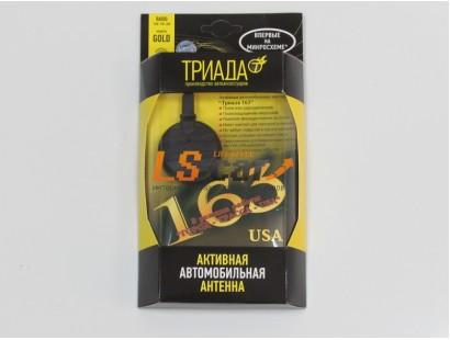 "Антенна ""Триада-163 Gold USA"""