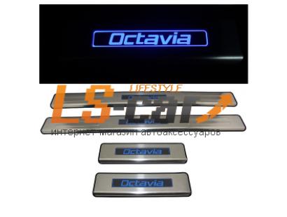 Накладки на пороги светящиеся Skoda Octavia A5