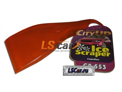 Скребок для льда CA-553