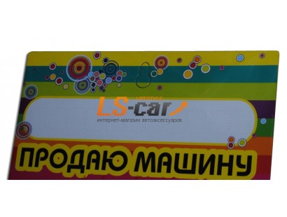"""Табличка на присоске с надписью """"Продаю!"""" с самоклеющим набором цифр для телефона 105х200мм"""