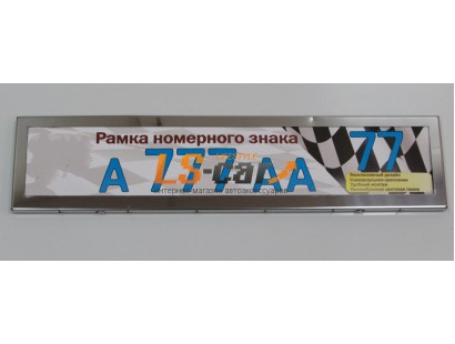 Рамка для номерного знака AF-001 нерж,сталь/ с прорезью(гибкая) цвет хром