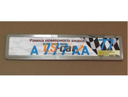 Рамка для номерного знака AF-003 цвет хром (с закругленными углами)