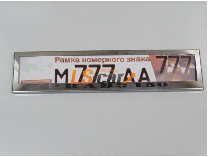 Рамка для номера (нержавеющая сталь, с надписью Prado-150) 1шт