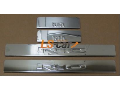 Накладки на пороги KIA Rio III 2011-... (штамп)