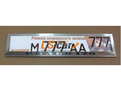 Рамка для номерного знака с надписью Prado 120, 1шт