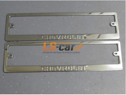 Рамки для номерного знака, хром нержавеющая сталь (ком-т 2 шт) Chevrolet штампованная надпись