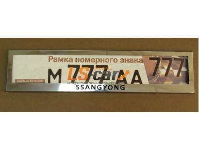Рамка для номера (нержавеющая сталь, с надписью SsangYong) 1шт