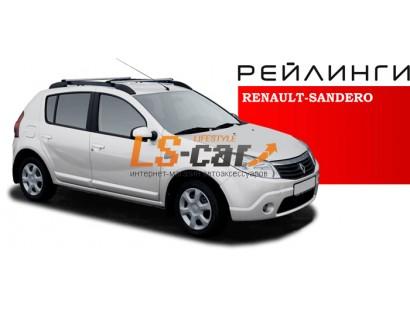 "Рейлинги Renault Sandero серебристый ""APS"""