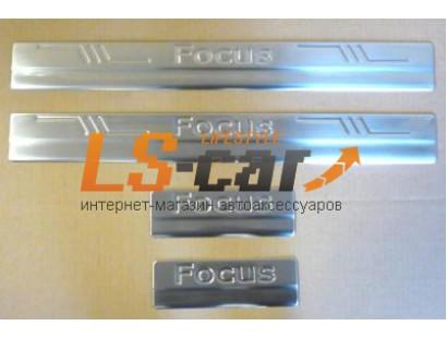 "накладки на пороги нерж. Ford Focus 2005-2008- ""ALVI-STYLE"""