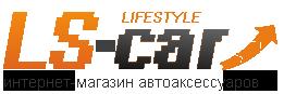 Интернет-магазин автоаксессуаров для иномарок и отечественных автомобилей - lscar.ru